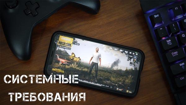 Системные требования pubg mobile: android, IOS, эмулятор