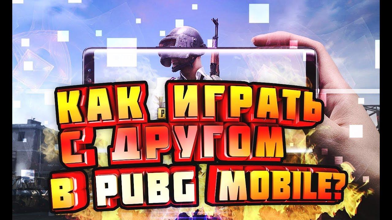 Как играть с друзьями pubg mobile, как добавить друга в пубг мобаил