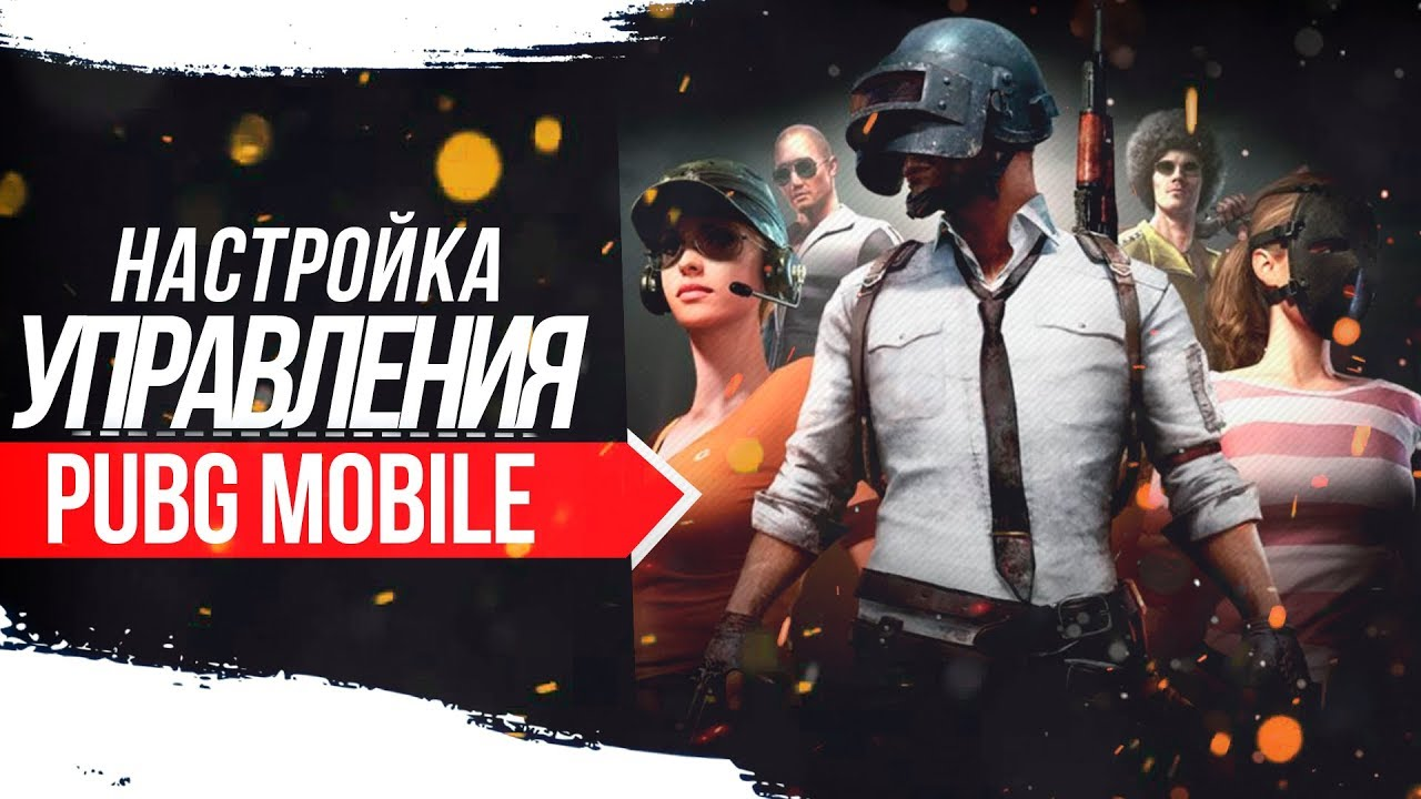 Настройка управления в pubg mobile