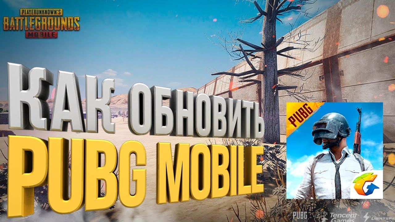 Как обновить pubg mobile