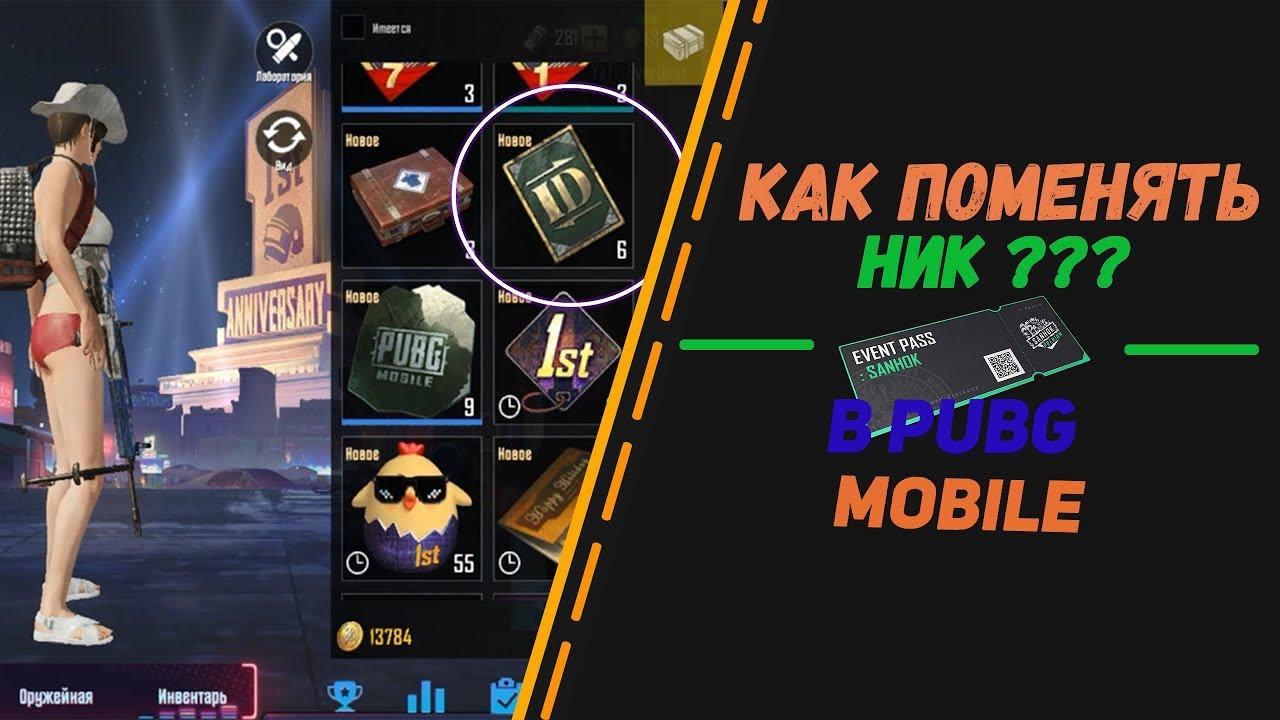 Как поменять ник в pubg mobile