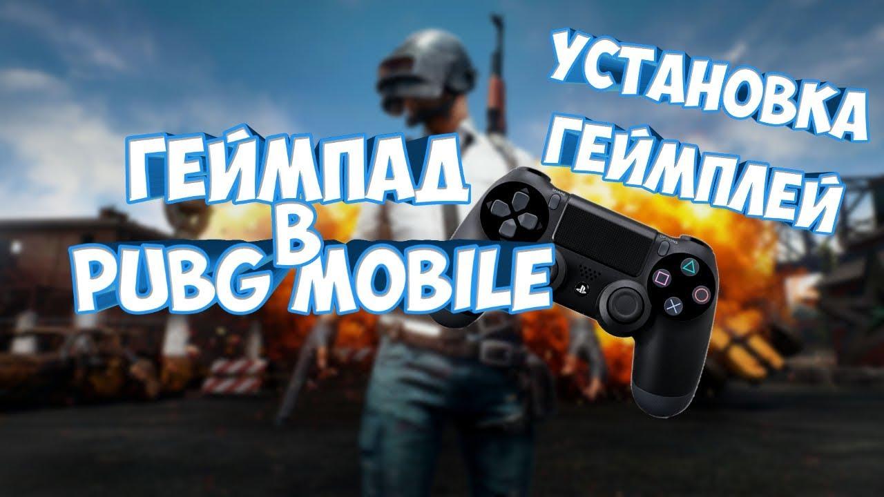Как играть в pubg mobile на геймпаде, как настроить геймпад для пубг мобайл