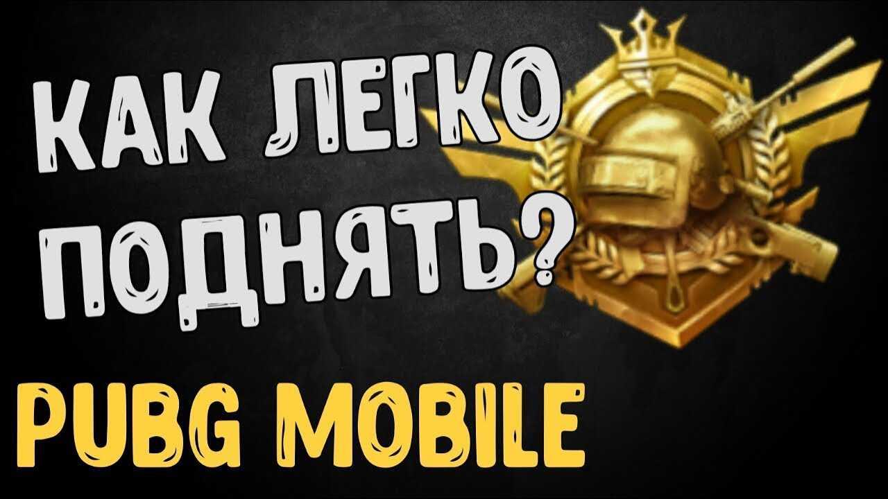 Как получить титул в pubg mobile, ранги в пубг мобайл