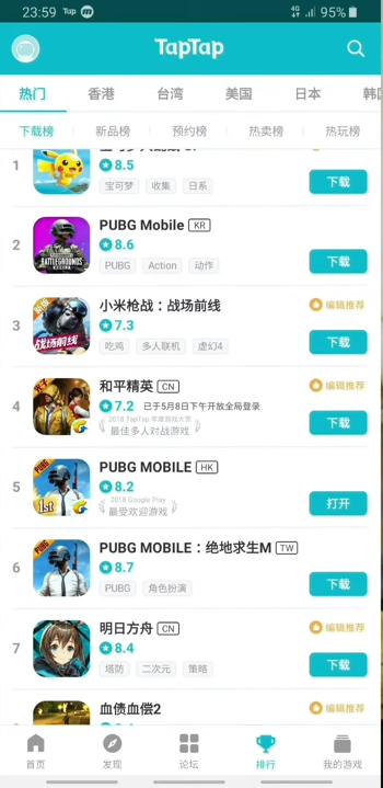 pubg mobile китайская версия