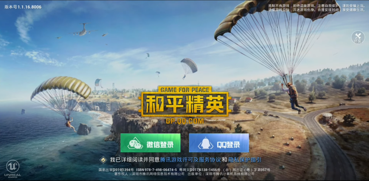 китайский pubg mobile