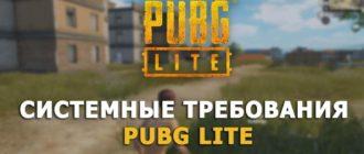 Системные требования PUBG LITE: минимальные и максимальные требования для пубг лайт