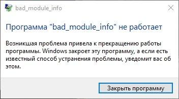 Как исправить ошибку Bad module info в PUBG