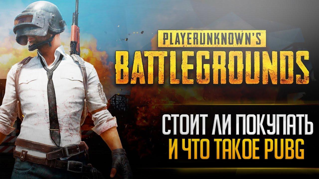 Обзор игры PUBG или что такое PlayerUnknown's Battlegrounds