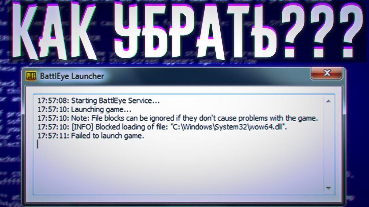 """Как исправить """"BattlEye Launcher не запускается"""" в PUBG"""