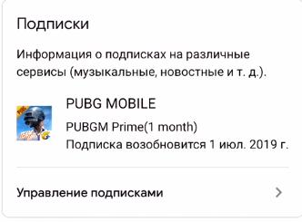 pubg mobile подписка