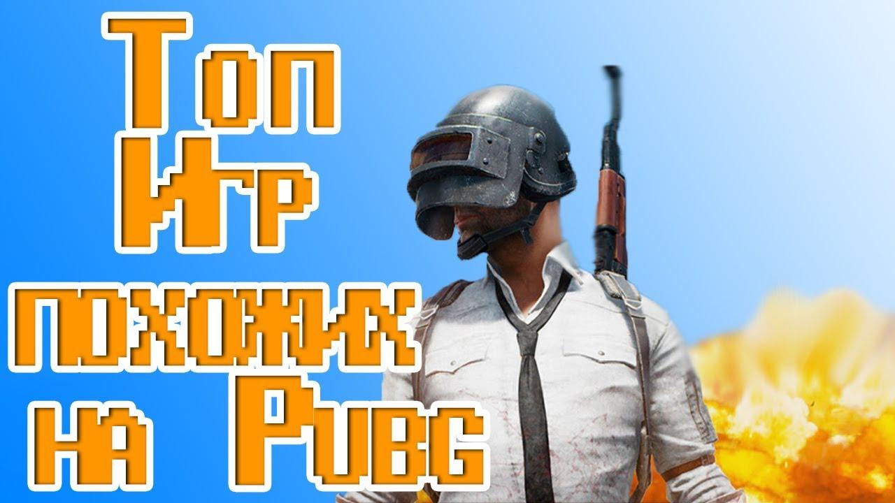 ТОП похожих игр на PUBG на PC