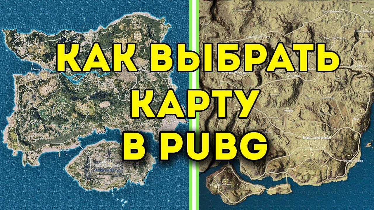 Как выбрать любую карту в PUBG