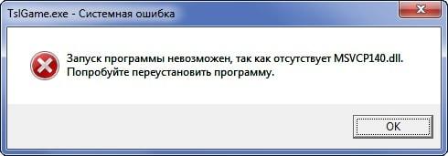 msvcp140.dll ошибка в PUBG