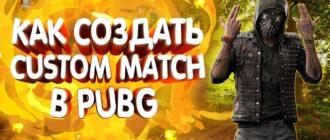 Как создать пользовательский матч в PUBG LITE