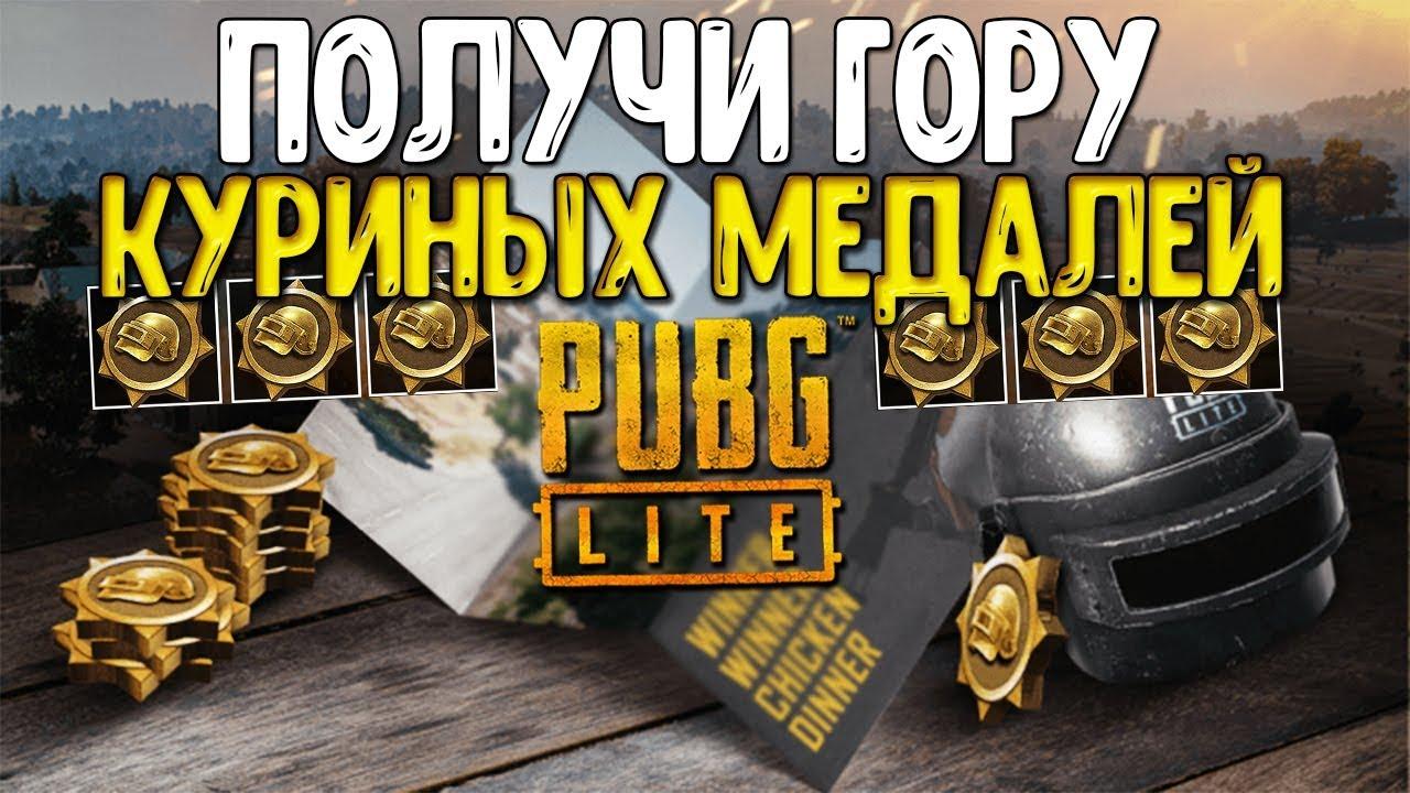 Как получить куриные медали в PUBG LITE