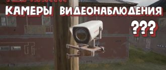 Где искать камеры видеонаблюдения в PUBG