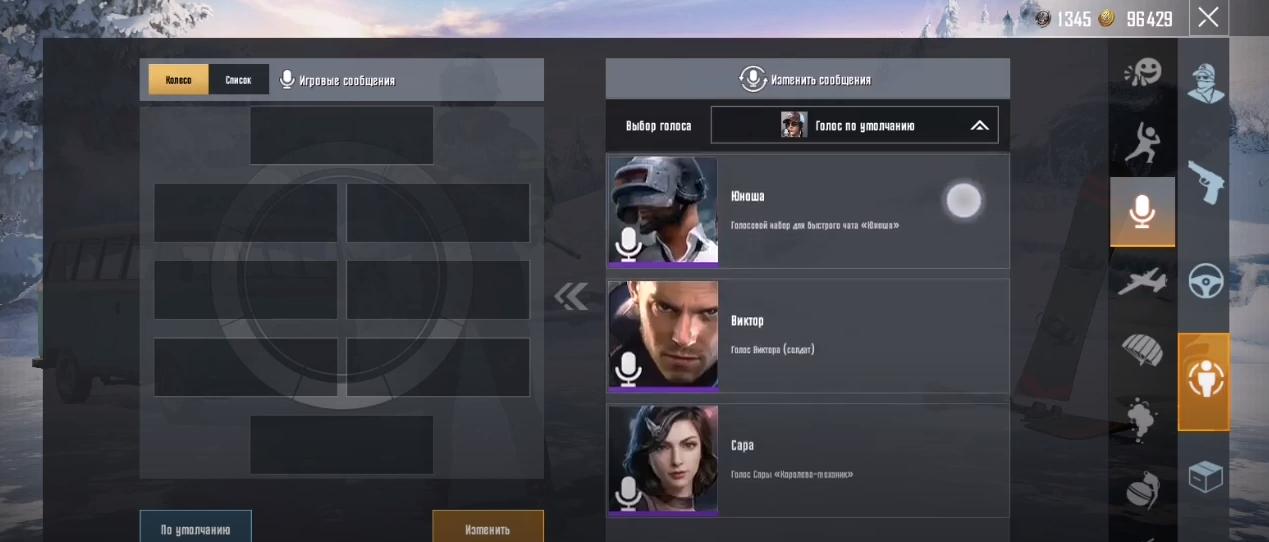 как поставить русский голос в pubg mobile