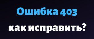Как исправить ошибку 403 Forbidden в PUBG LITE