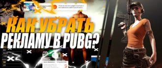 Как удалить рекламу в меню игры PUBG