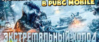 Все о Арктическом режиме в PUBG MOBILE