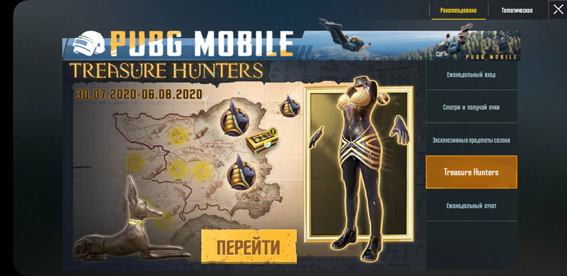 treasure hunters pubg mobile код