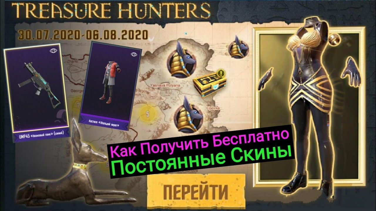 Секретные коды Treasure Hunter в PUBG Mobile