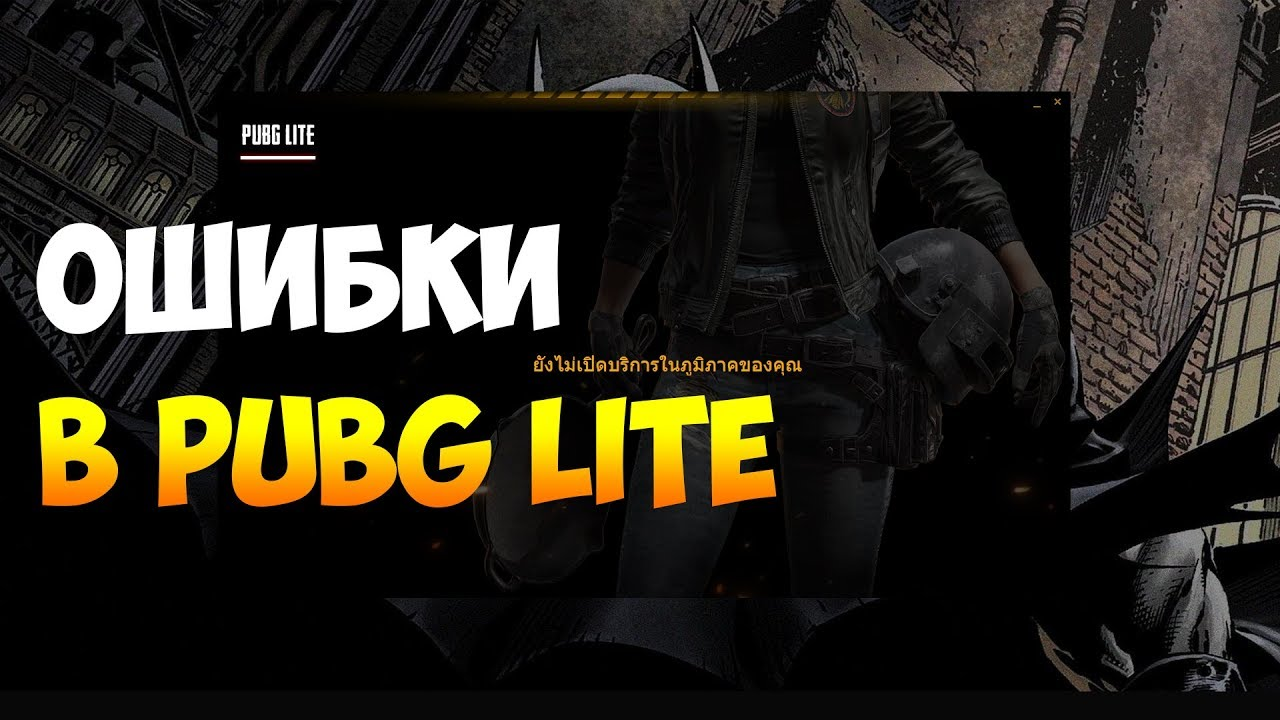 Как исправить «The game was closed unexpectedly» ошибка в PUBG LITE