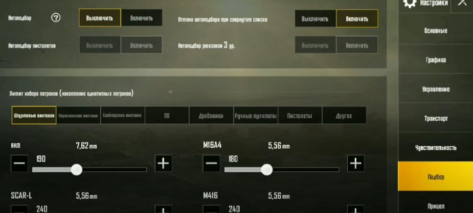 pubg mobile автоподбор