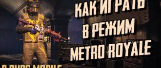 Metro Royale в PUBG MOBILE: геймплей, карта, cекреты