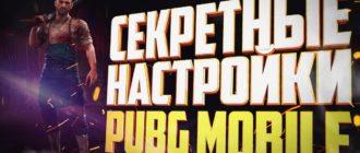 Как увеличить размер шрифта в PUBG MOBILE