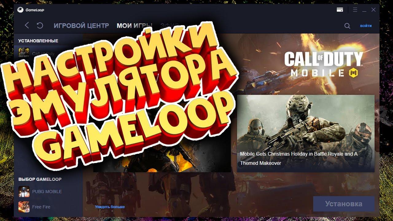 Как настроить Gameloop для PUBG MOBILE