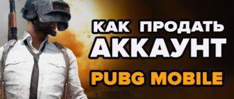 Как продать аккаунт в PUBG MOBILE