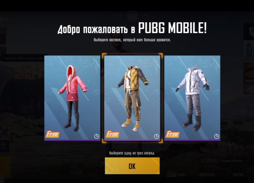 зарегистрироваться в игру pubg mobile