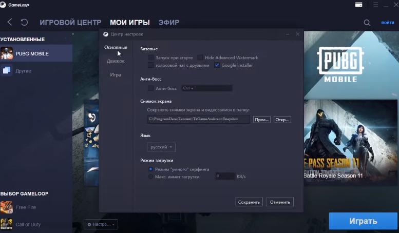 gameloop pubg mobile настройка управления