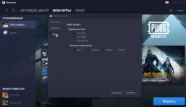 gameloop pubg mobile лагает