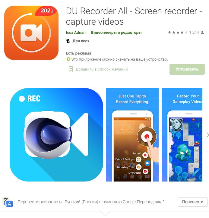 DU Recorder All