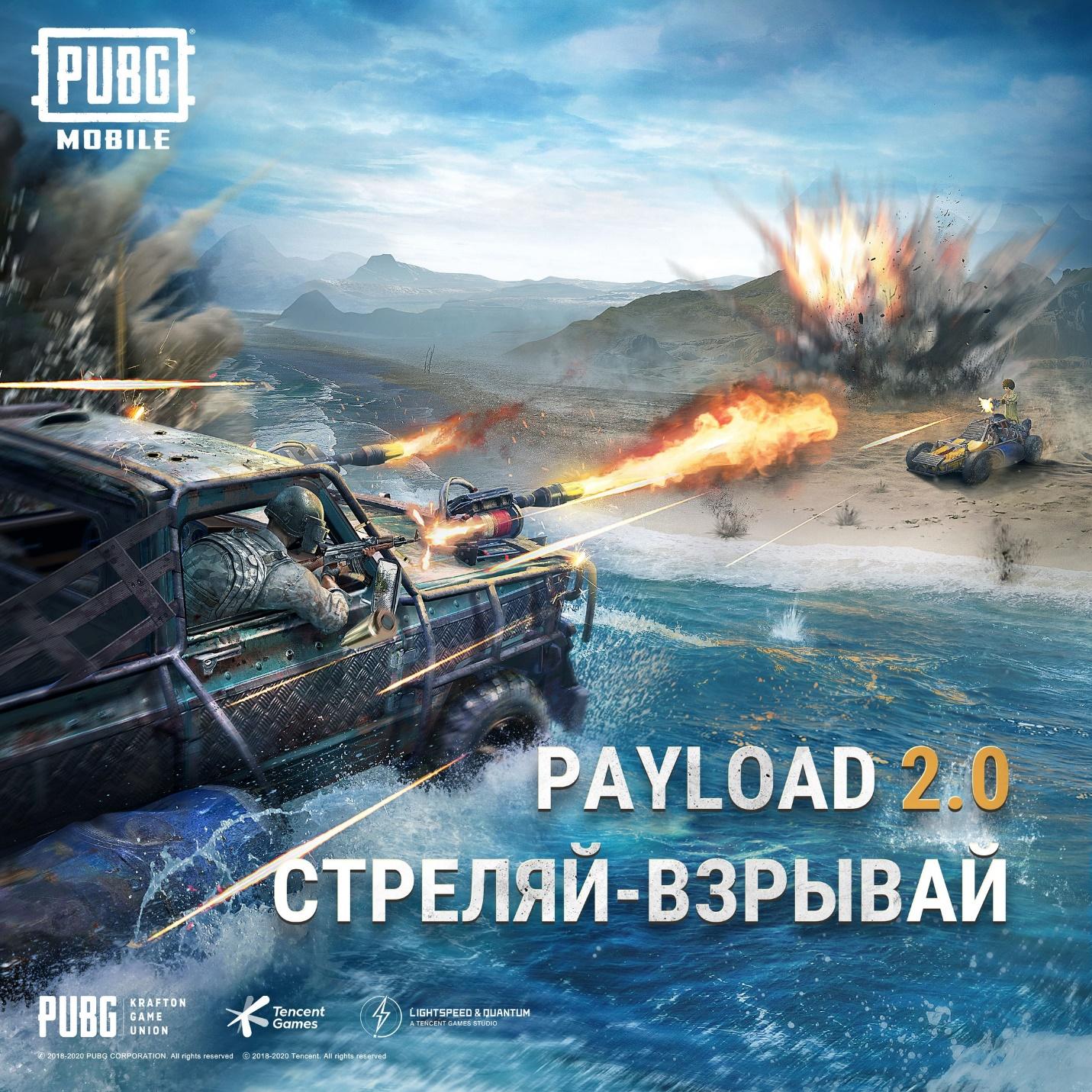 убрали Payload из PUBG MOBILE
