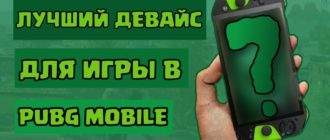 7 Лучших телефонов для игры в PUBG MOBILE