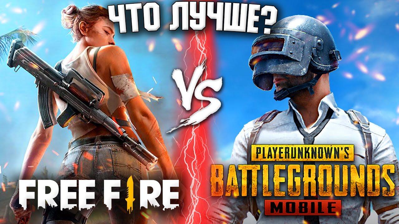 Что лучше PUBG MOBILE или Free Fire