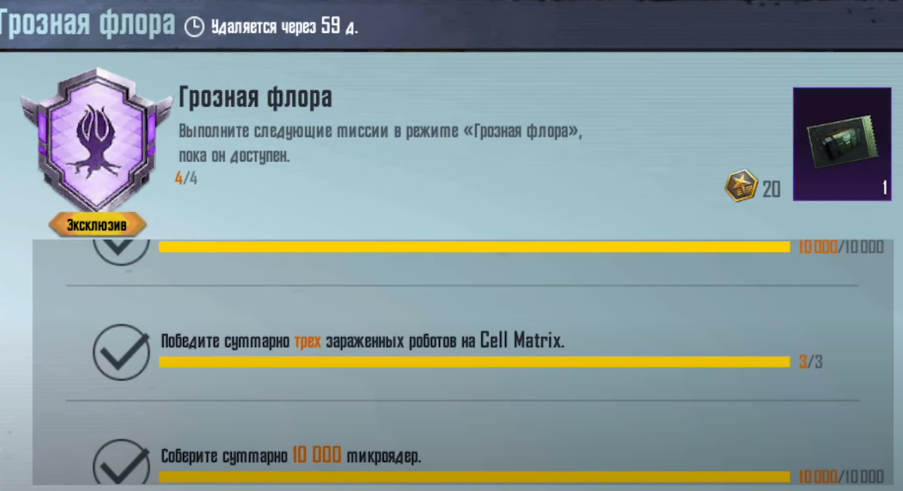 ГРОЗНАЯ ФЛОРА в PUBG MOBILE